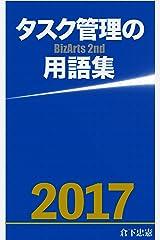 タスク管理の用語集: BizArts 2nd Kindle版
