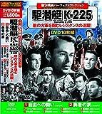 戦争映画 パーフェクトコレクション 駆潜艇K-225 ACC-100 [DVD]
