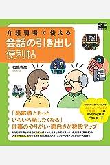 介護現場で使える会話の引き出し便利帖 Kindle版