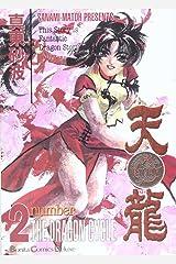 天龍 第2巻 (ボニータコミックスデラックス) コミック
