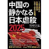 中国の静かなる日本虐殺2025 100周年の中国共産党 次の100年戦略