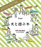 犬と遊ぶ本・・・おりこうワンちゃんへの近道 ([テキスト])