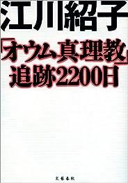 「オウム真理教」追跡2200日 (文春e-book)