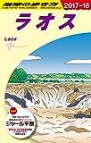 D23 地球の歩き方 ラオス 2017~2018
