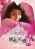 ビビアン・スーの魅惑の天使 トリプル・パック [DVD]