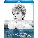 ブーベの恋人 【ブルーレイ版】初ブルーレイ化! [Blu-ray]