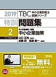 特訓問題集〈2〉中小企業経営・政策 中小企業施策 (2019年版TBC中小企業診断士試験シリーズ)
