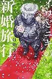 イワとニキの新婚旅行(ボニータ・コミックス)
