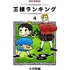 王様ランキング(4) (BLIC)