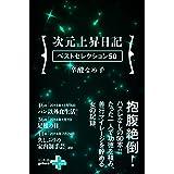 次元上昇日記 ベストセレクション50 (幻冬舎plus+)