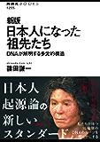 新版 日本人になった祖先たち DNAが解明する多元的構造 NHKブックス