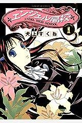 エンジェル高校(1) (サンデーGXコミックス) Kindle版