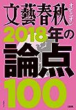 文藝春秋オピニオン 2018年の論点100 (文春e-book)
