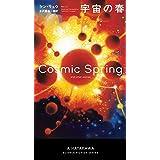 宇宙の春 (新☆ハヤカワ・SF・シリーズ)