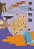 源氏物語 ビギナーズ・クラシックス 日本の古典 (角川ソフィア文庫)
