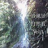 音風景 自然音 Vol.1 雨・川・滝・海