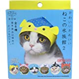 Kitan Club Cat Cap - Pet Hat Blind Box Includes 1 of 6 Cute Styles - Soft, Comfortable - Authentic Japanese Kawaii Design - A