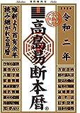 高島易断本暦 令和二年 (高島易断本暦シリーズ)