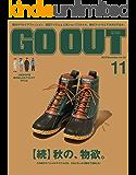 GO OUT (ゴーアウト) 2019年 11月号 [雑誌]