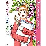 かくかくしかじか 4 (マーガレットコミックスDIGITAL)