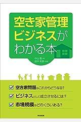 空き家管理ビジネスがわかる本 (DOBOOKS) 単行本(ソフトカバー)