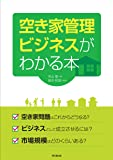 空き家管理ビジネスがわかる本 (DOBOOKS)