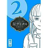 星デミタス 電子版 (2) (リイドカフェコミックス)