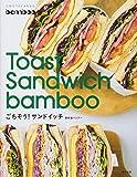 表参道バンブー Toast Sandwich bamboo ごちそうサンドイッチ