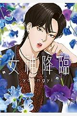 女神降臨 3巻 (LINEコミックス) Kindle版