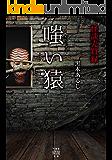 怪談売買録 嗤い猿 (竹書房怪談文庫)
