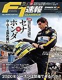 F1速報 2020年 5/28号 CLASSICS スペインGP