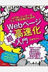 HTMLコーダー&ウェブ担当者のための Webページ高速化超入門 Kindle版