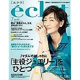 eclat (エクラ) 2021年7月号 [雑誌]