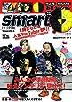 smart(スマート) 2020年 11 月号
