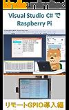 Visual Studio C#でRaspberry Pi リモートGPIO導入編
