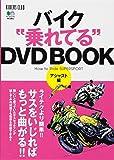 バイク乗れてるDVD BOOK アジャスト編(RIDERS CLUB)