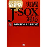 実践 J-SOX法 (for Mutual Interest SERIES)