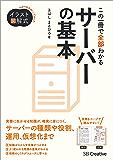 イラスト図解式 この一冊で全部わかるサーバーの基本