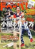 ドゥーパ! 2012年 08月号 [雑誌]