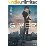 GIVER 復讐の贈与者 「GIVER」シリーズ (角川文庫)