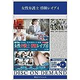 女性弁護士 昏睡レイプ4 [DVD]