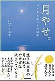 月やせ。 月とダイエットの秘密 (角川学芸出版単行本)