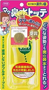 丹平製薬 ママ鼻水トッテ (0歳から対象) 耳鼻科の先生が考案した、お口で吸うタイプの鼻すい器