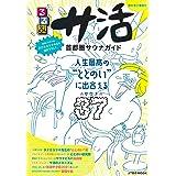 るるぶ サ活 首都圏サウナガイド (JTBのMOOK)