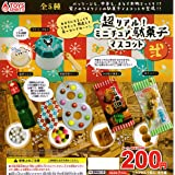 超リアル!ミニチュア駄菓子マスコット 弐 [全5種セット(フルコンプ)] ガチャガチャ カプセルトイ