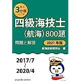 四級海技士(航海)800題 問題と解答【2021年版】(収録・2017年7月〜2020年4月) (最近3か年シリーズ)