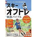 スキー オフトレ 実践バイブル すぐに取り組めるフィジカル&テクニック強化 (コツがわかる本!)