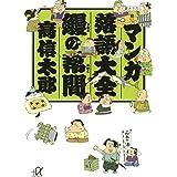 マンガ落語大全 鰻の幇間 (講談社+α文庫)