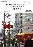 新しいパリの楽しみ方をナビゲート メトロとトランでパリめぐり (COSMIC MOOK)