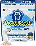 ファイン 骨キッズ カルシウム チョコレート風味 14杯分 鉄 ビタミンD 配合 栄養機能食品